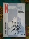 купить книгу Кучмаев Б. Г. - Коммунист с божьей отметиной