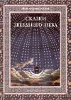 Купить книгу Дубкова Светлана. - Сказки звездного неба.