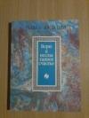 Купить книгу Васильев П. Н. - Верю в неслыханное счастье