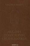 Купить книгу Грановский Т. Н. - Лекции по истории средневековья