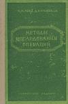 купить книгу Морз Ф. М., Кимбелл Д. Е. - Методы исследования операций