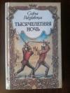Купить книгу Радзиевская С. Б. - Тысячелетняя ночь