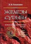 Купить книгу Э. И. Гоникман - Железы судьбы. Нервные центры и эндокринные железы