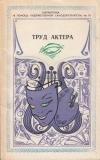 Купить книгу Демин В. П. составитель - Труд актёра. №10