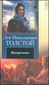 Толстой лев Николаевич - Воскресение