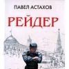 Астахов - Рейдер. Адвокатские романы