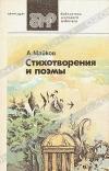 Купить книгу Майков А. - Стихотворения и поэмы