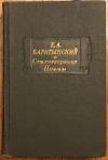 Купить книгу Баратынский, Е. А. - Стихотворения. Поэмы