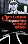 Скорцени, Мадер - Отто Скорцени и секртные операции фюрера