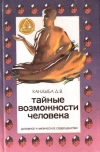 купить книгу Д. В. Кандыба - Тайные возможности человека