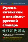 Купить книгу [автор не указан] - Русско-китайский и китайско-русский словарь
