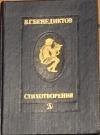 Купить книгу Бенедиктов, В. Г. - Стихотворения