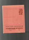 Купить книгу Алексеев С - Секретная просьба.