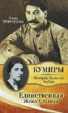 Купить книгу Ольга Трифонова - Единственная. Жена Сталина