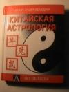 Джилс Бриджет - Китайская астрология