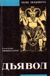 Купить книгу Александр Амфитеатров - Дьявол в быте, легенде и в литературе средних веков