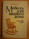Купить книгу Бобиков П. Д. - Мебель для нашего дома. Сделай сам