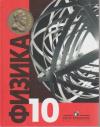 Купить книгу Богданов, К.Ю. - Физика: учебник для 10 класса общеобразовательных учреждений: базовый курс