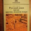 Купить книгу Костомаров В. Г. - Русский язык среди других языков мира