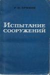 Купить книгу Аронов, Р. И. - Испытание сооружений