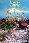 Купить книгу Минору Сонода - Мир синто