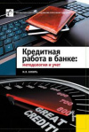 Купить книгу Букирь, М.Я. - Кредитная работа в банке. Методология и учет