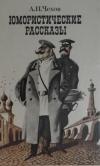купить книгу Чехов А. П - Юмористические рассказы