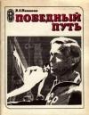 Купить книгу Пашинин, В. А. - Победный путь