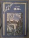 Купить книгу Бунин И. А. - Велга
