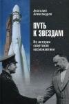 Александров Александр Алексеевич - Путь к звездам. Из истории советской космонавтики.