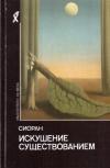 Купить книгу Эмиль Сиоран - Искушение существованием
