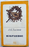 Толстой А. К. - Избранное. Сатирически и юмористические стихотворения. Проза. Пистма. Приложения. Воспоминания современников.