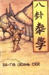 Купить книгу Сунь Лутан, И. В. Горбунов - Ба - Гуа Цюань Сюэ