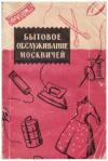 Купить книгу Александров, Ф. - Бытовое обслуживание москвичей