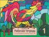 Купить книгу Минц, Н.Д. - Рабочая тетрадь по изобразительному искусству. 1 класс