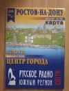 Купить книгу  - Карта Ростов - на - Дону. Центр города