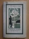 Купить книгу Баратынский Е. А. - Стихотворения и поэмы