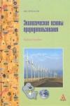 Купить книгу Протасов В. - Экологические основы природопользования