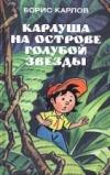 Купить книгу Карлов Б. - Карлуша на острове Голубой Звезды