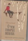 Купить книгу А. Цессарский - О чём говорил мальчик