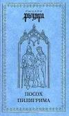 Купить книгу Балязин, Вольдемар - Посох пилигрима