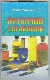 Тиссерэнд М. - Ароматерапия для женщин. Практическое руководство по использованию эфирных масел для здоровья и красоты.