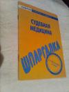 Купить книгу  - Шпаргалка по судебной медицине
