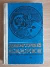 Купить книгу Кедрин Д. Б. - Избранное