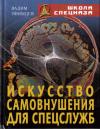 Купить книгу Вадим Уфимцев - Искусство самовнушения для спецслужб