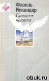 Купить книгу Фазиль Искандер - Стоянка человека