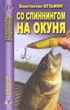 Купить книгу Кузьмин К. - Со спиннингом на окуня