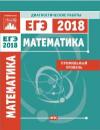 Купить книгу [автор не указан] - Математика. Подготовка к ЕГЭ в 2018 году. Профильный уровень. Диагностические работы