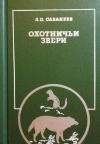 Купить книгу Сабанеев Л. П. - Охотничьи звери.