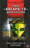 "Купить книгу Шон Дуглас Мэлори - Тайна ""Ангара-18"". Доля ангелов"